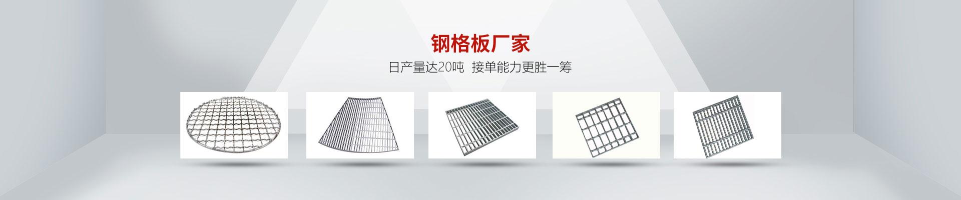 响达钢格板-钢格板厂家 日产量达20吨,接单能力更胜一筹