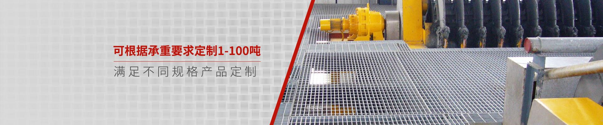 响达钢格板-可根据承重要求定制1-100吨 满足不同规格产品定制